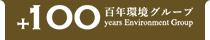 百年環境グループ